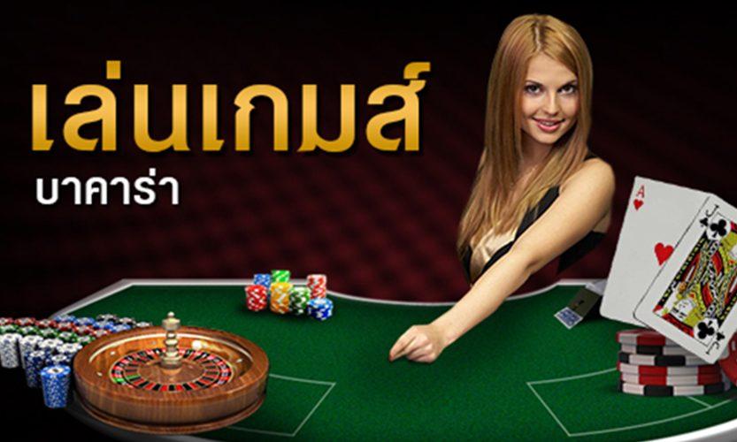 บาคาร่าออนไลน์ เกมส์เดิมพันสุดยอดความประทับใจที่นักเดิมพันชาวไทยนิยม